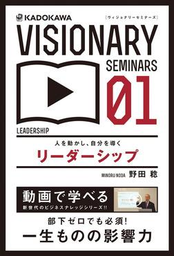 人を動かし、自分を導く リーダーシップ-電子書籍