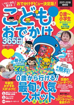 こどもとおでかけ365日 関西版 2017-2018-電子書籍