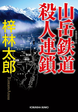 山岳鉄道殺人連鎖-電子書籍