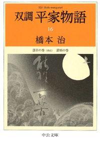 双調平家物語16 落日の巻(承前) 灌頂の巻