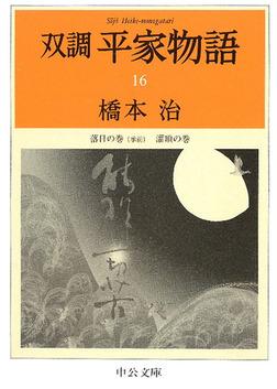 双調平家物語16 落日の巻(承前) 灌頂の巻-電子書籍