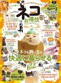 晋遊舎ムック お得技シリーズ167 ネコお得技ベストセレクション