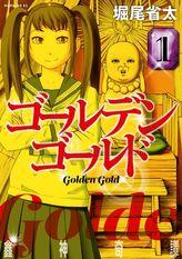 【期間限定 試し読み増量版】ゴールデンゴールド(1)
