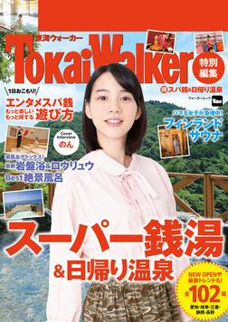 TokaiWalker特別編集 (得)スパ銭&日帰り温泉-電子書籍
