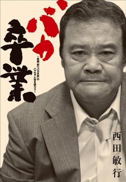 バカ卒業 ~映画「釣りバカ日誌」のハマちゃん役を語ろう~-電子書籍