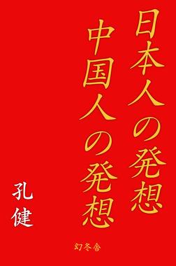 日本人の発想 中国人の発想-電子書籍