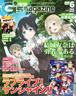 電撃G's magazine 2017年6月号-電子書籍