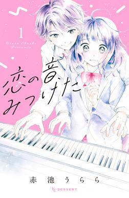 恋の音、みつけた(1)-電子書籍