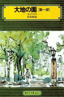 大地の園(第一部)学びの門-電子書籍