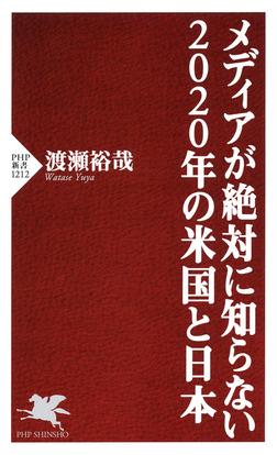 メディアが絶対に知らない2020年の米国と日本-電子書籍