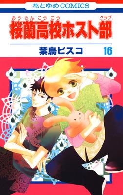 桜蘭高校ホスト部(クラブ) 16巻-電子書籍
