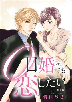 0日婚でも恋したい(分冊版) 【第1話】-電子書籍