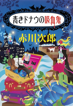 青きドナウの吸血鬼(吸血鬼はお年ごろシリーズ)-電子書籍