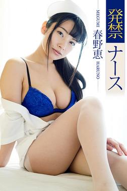 発禁ナース 春野恵-電子書籍