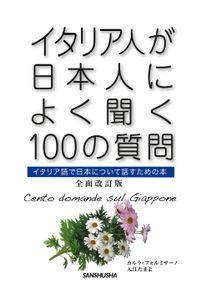 イタリア人が日本人によく聞く100の質問