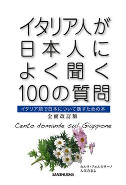 イタリア人が日本人によく聞く100の質問-電子書籍