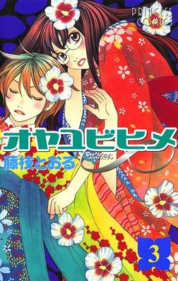 オヤユビヒメ∞ 3-電子書籍