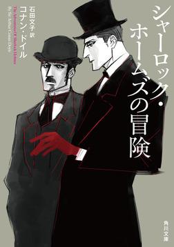 シャーロック・ホームズの冒険-電子書籍
