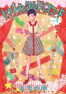 センチメンタル・ドレスコード 1話-電子書籍