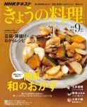 NHK きょうの料理 2018年9月号