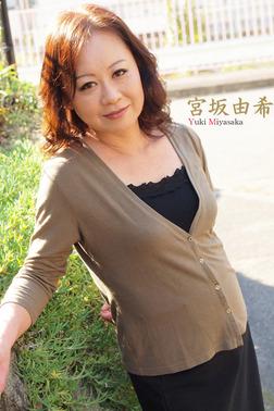 人妻・熟女通信DX 「女社長 昼下がりの情事」 宮坂由希 50歳-電子書籍