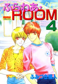 ふらわあ・ROOM 4
