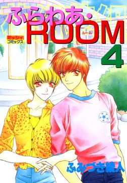ふらわあ・ROOM 4-電子書籍