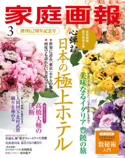 家庭画報 2019年3月号-電子書籍