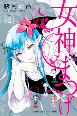 女神のまつげ(2)-電子書籍