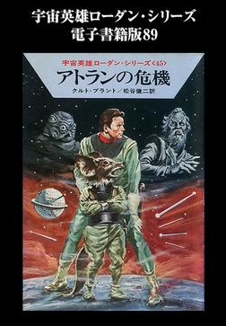 宇宙英雄ローダン・シリーズ 電子書籍版89 グッキーの出番-電子書籍