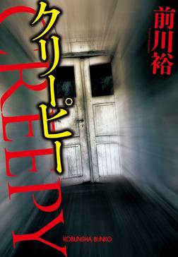 クリーピー-電子書籍