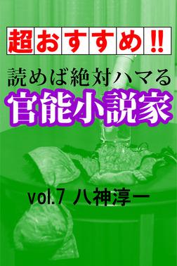 【超おすすめ!!】読めば絶対ハマる官能小説家vol.7八神淳一-電子書籍