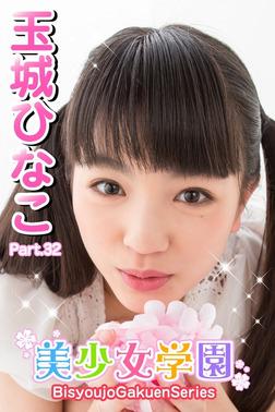 美少女学園 玉城ひなこ Part.32-電子書籍