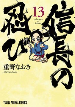 信長の忍び 13巻-電子書籍