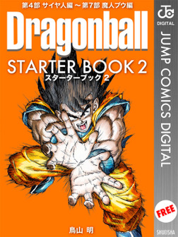 DRAGON BALL STARTER BOOK 2-電子書籍