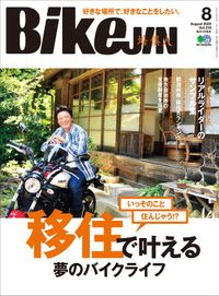 BikeJIN/培倶人 2020年8月号 Vol.210