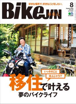 BikeJIN/培倶人 2020年8月号 Vol.210-電子書籍