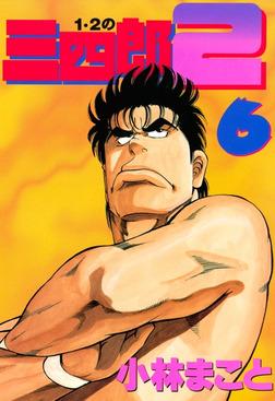 1・2の三四郎2(6)-電子書籍