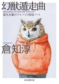 幻獣遁走曲 猫丸先輩のアルバイト探偵ノート