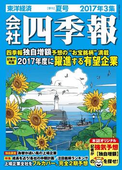 会社四季報2017年3集夏号-電子書籍