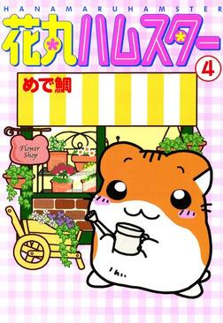 花丸ハムスター4-電子書籍