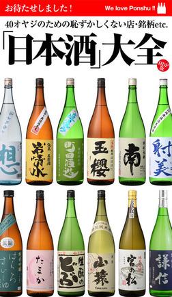 バイホットドッグプレス  HDP版「日本酒」大全 2016年 2/19号-電子書籍