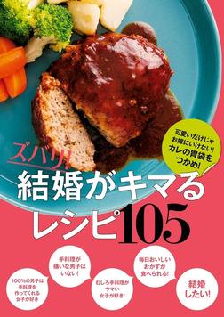 ズバリ! 結婚がキマるレシピ105-電子書籍