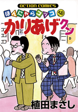 かりあげクン / 50-電子書籍