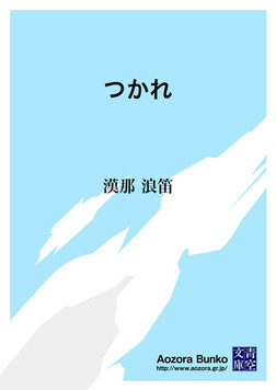 つかれ-電子書籍