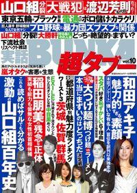 実話BUNKA超タブー vol.10【電子普及版】