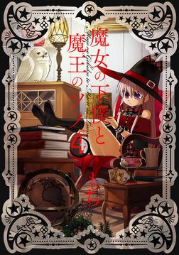 魔女の下僕と魔王のツノ 4巻-電子書籍
