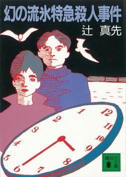 幻の流氷特急殺人事件-電子書籍