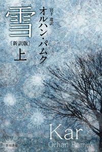 雪〔新訳版〕(ハヤカワepi文庫)