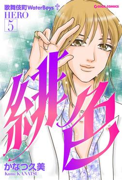 緋色-HERO-5-電子書籍